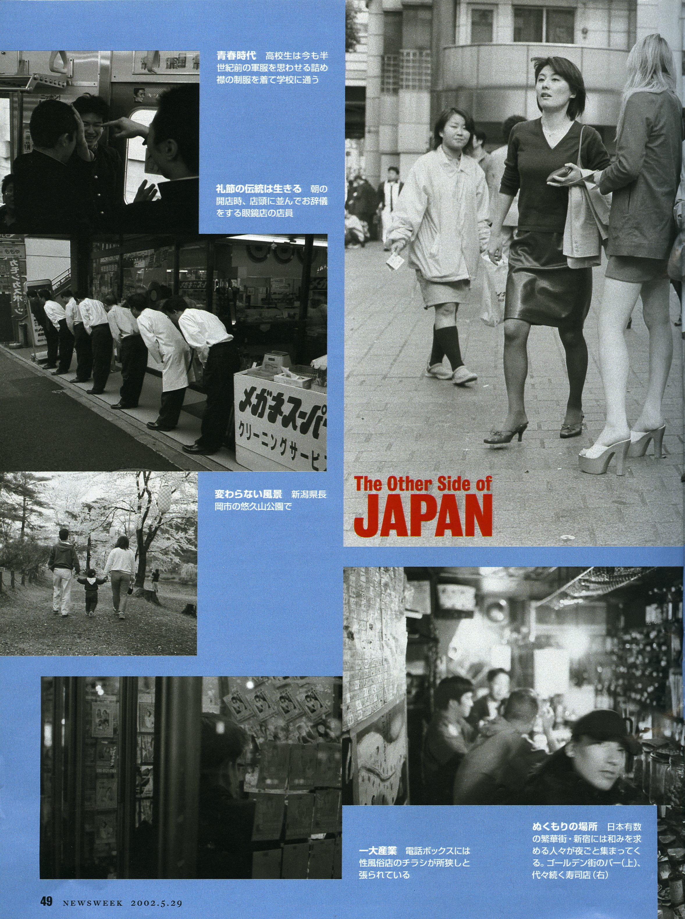 05292002_NEWSWEEK_JAPAN_12.jpg