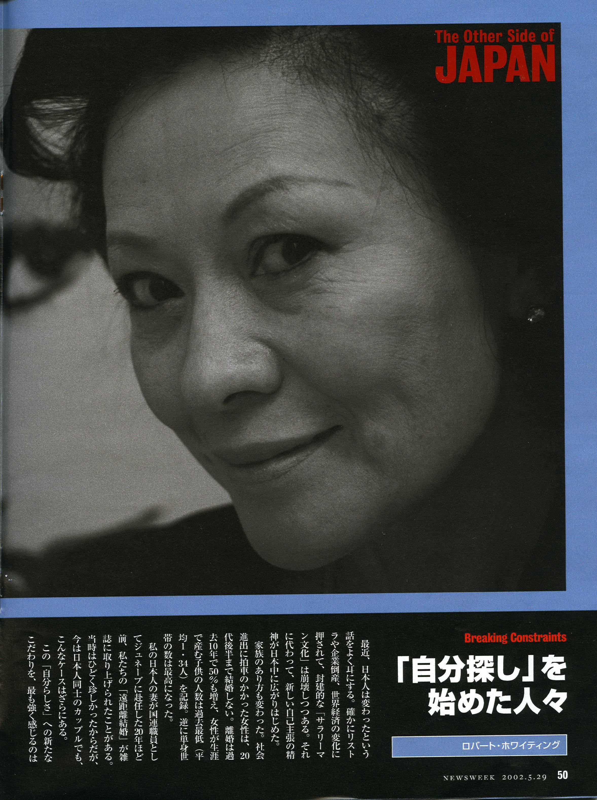 05292002_NEWSWEEK_JAPAN_13.jpg