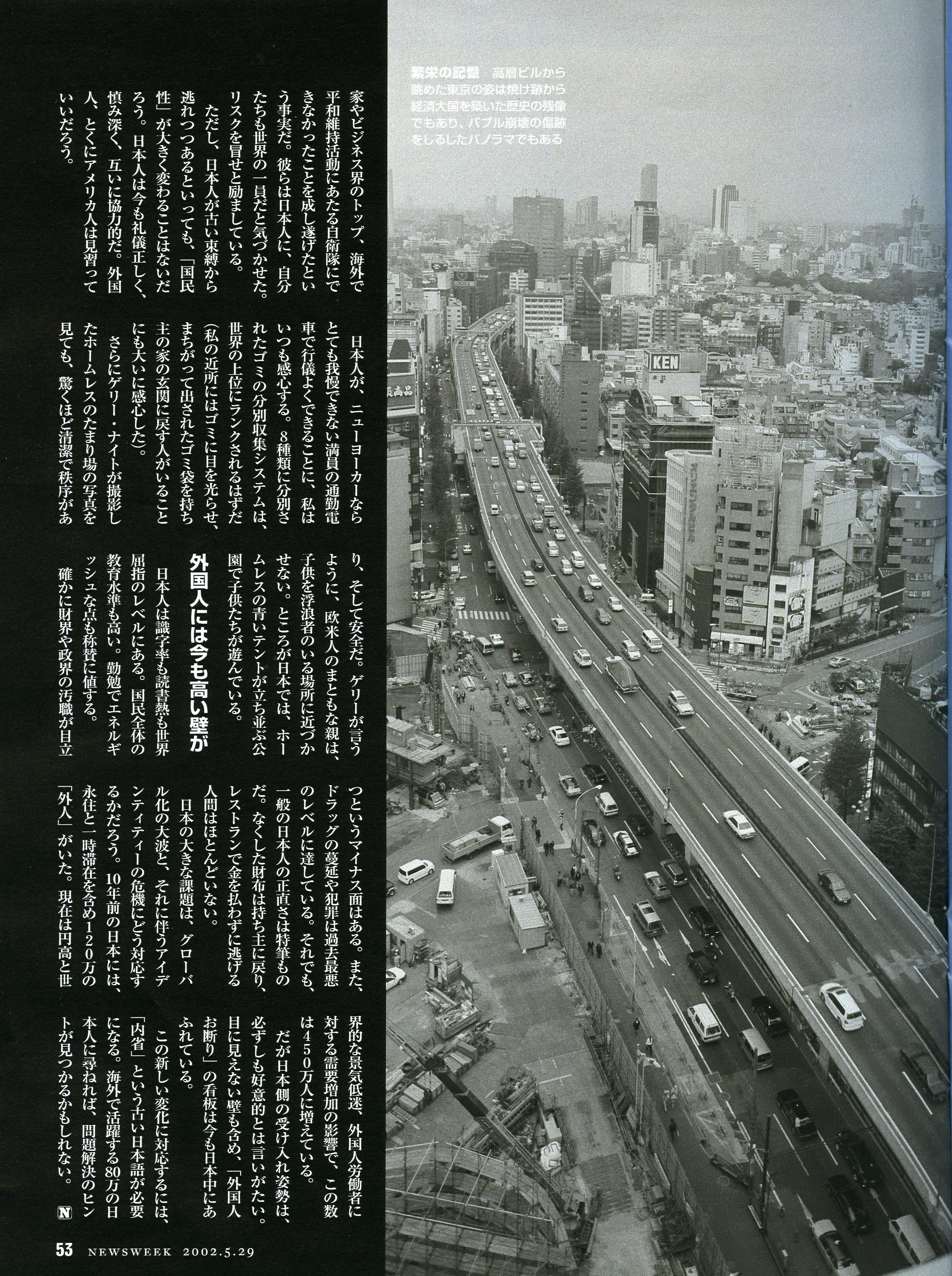 05292002_NEWSWEEK_JAPAN_16.jpg