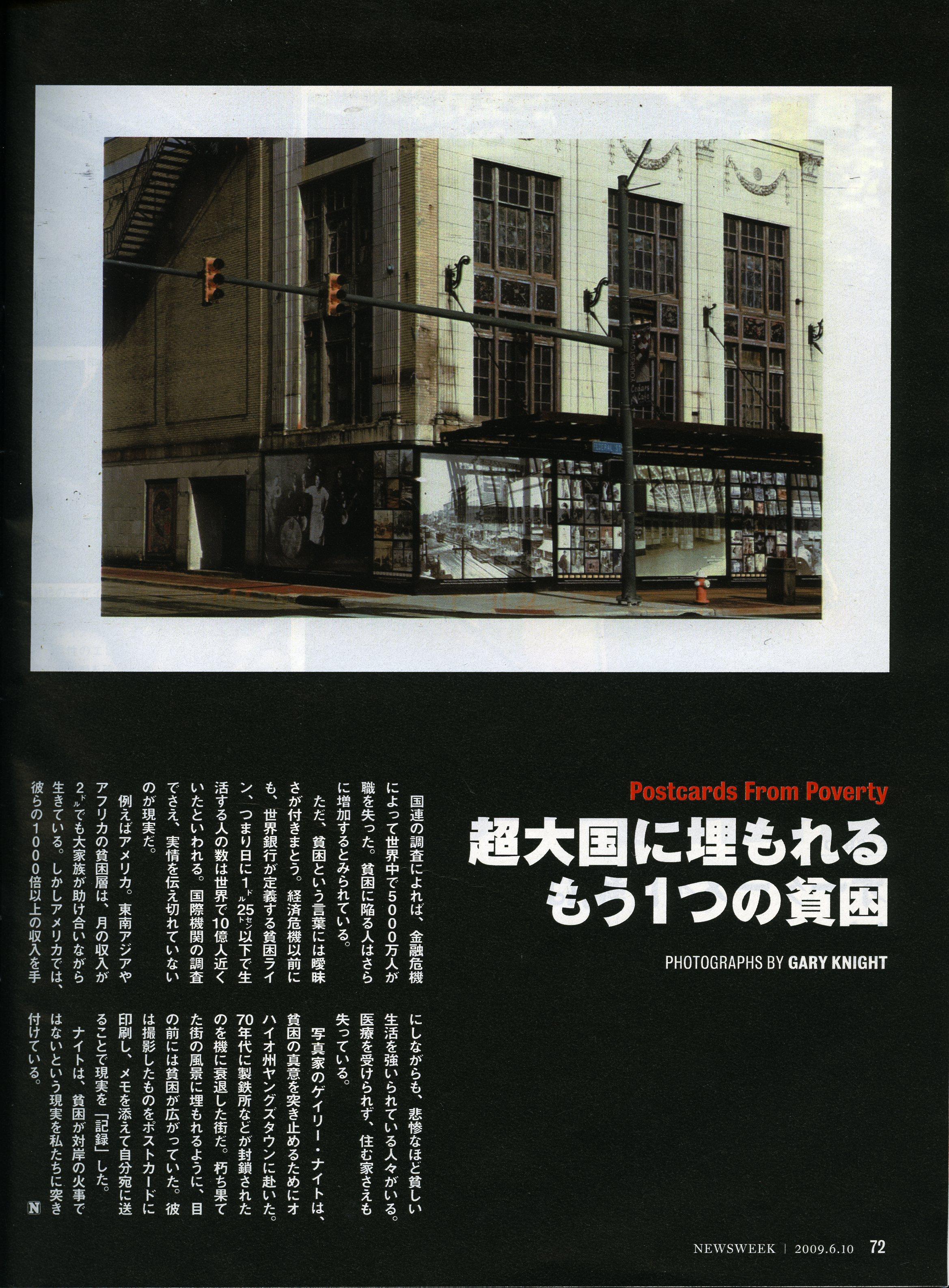 06102009_NEWSWEEK_JAPAN(?)_1.jpg