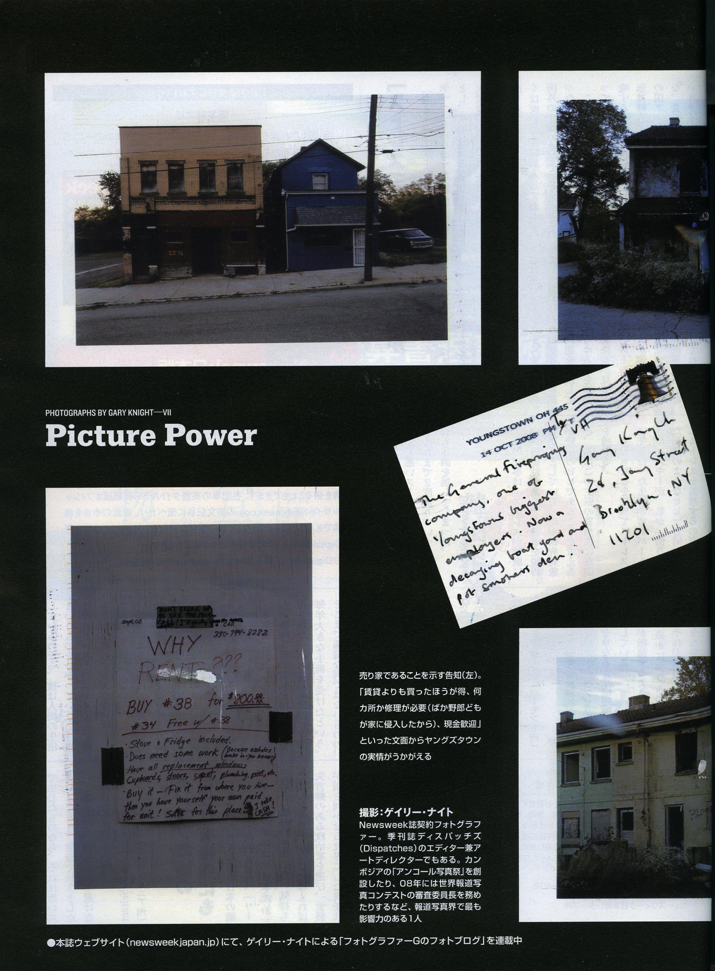 06102009_NEWSWEEK_JAPAN(?)_4.jpg