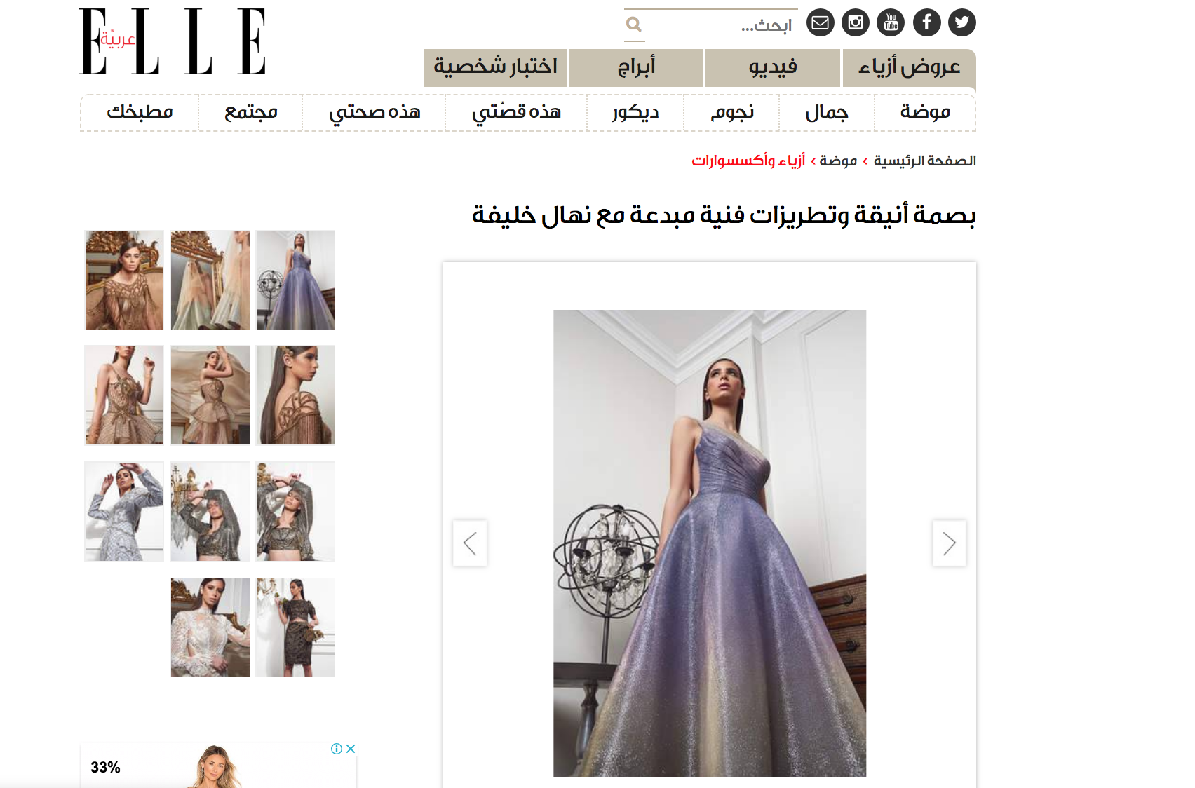 Elle Arabia    View article     here