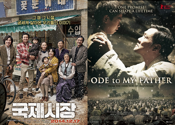 From Left to Right Film Posters in Korean and English: 국제시장 (International Market), Ode to My Father