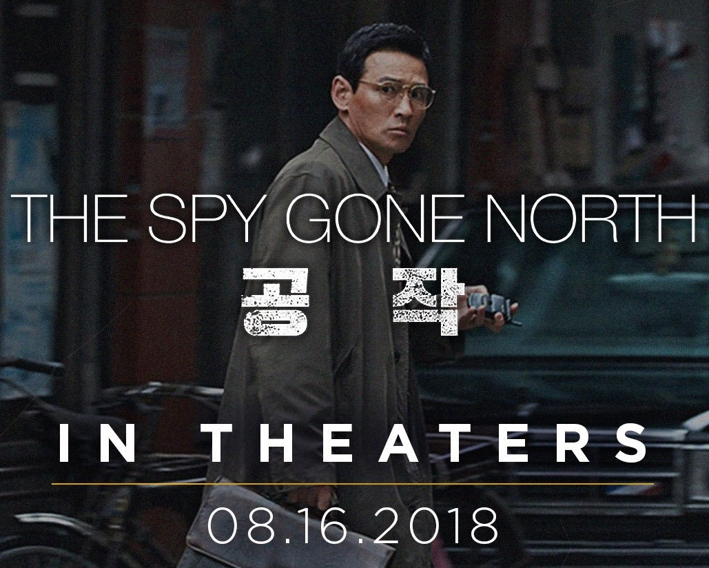 Film Titles from Top to Bottom: The Spy Gone North, 공작 (Engineering Work or Maneuvering)