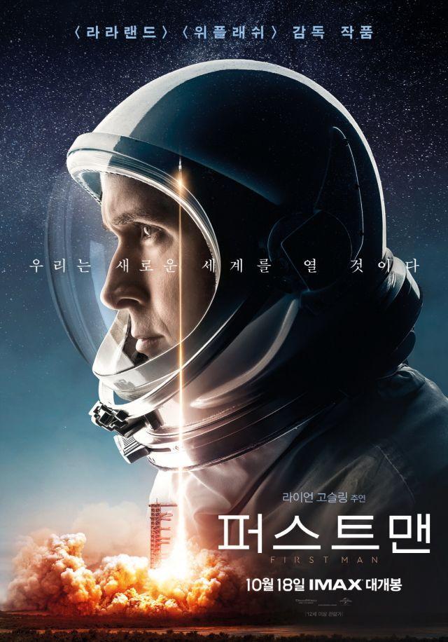"English title: First Man, Korean Title: ""퍼스트맨"""