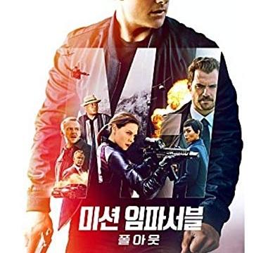 "English title: Mission Impossible: Fallout, Korean Title: ""미션 임파서블: 폴아웃"""