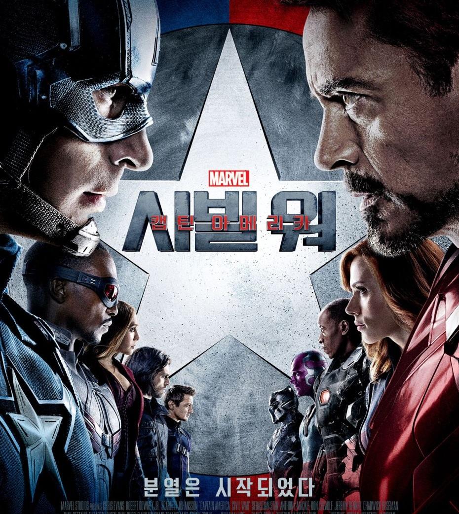 "English title: Civil War: Captain America, Korean Title: ""시빌 워: 캡틴 아메리카"""