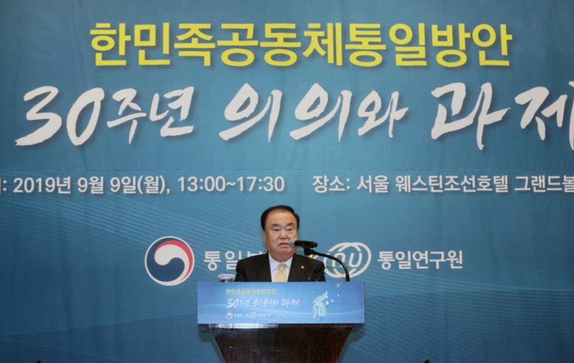 """Mr. Hee-sang Moon, Chairman of the National Assembly spoke about the current government's plan for unification """"한민족공동체통일방안"""" (Han Peoples Community Unification Plan)."""