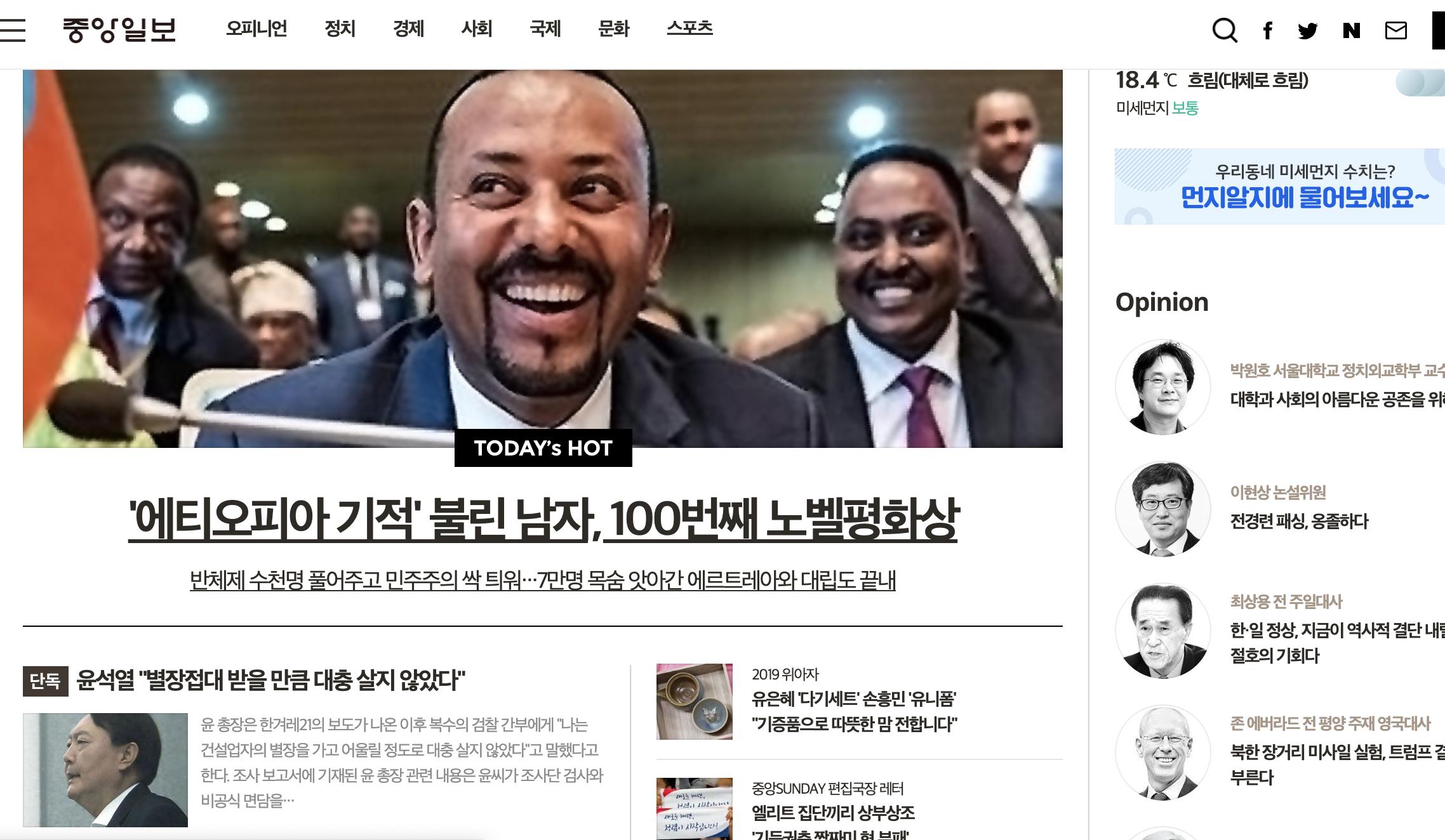 Korean Homepage of Korea JoongAng Daily, October 11, 2019 (https://joongang.joins.com/)