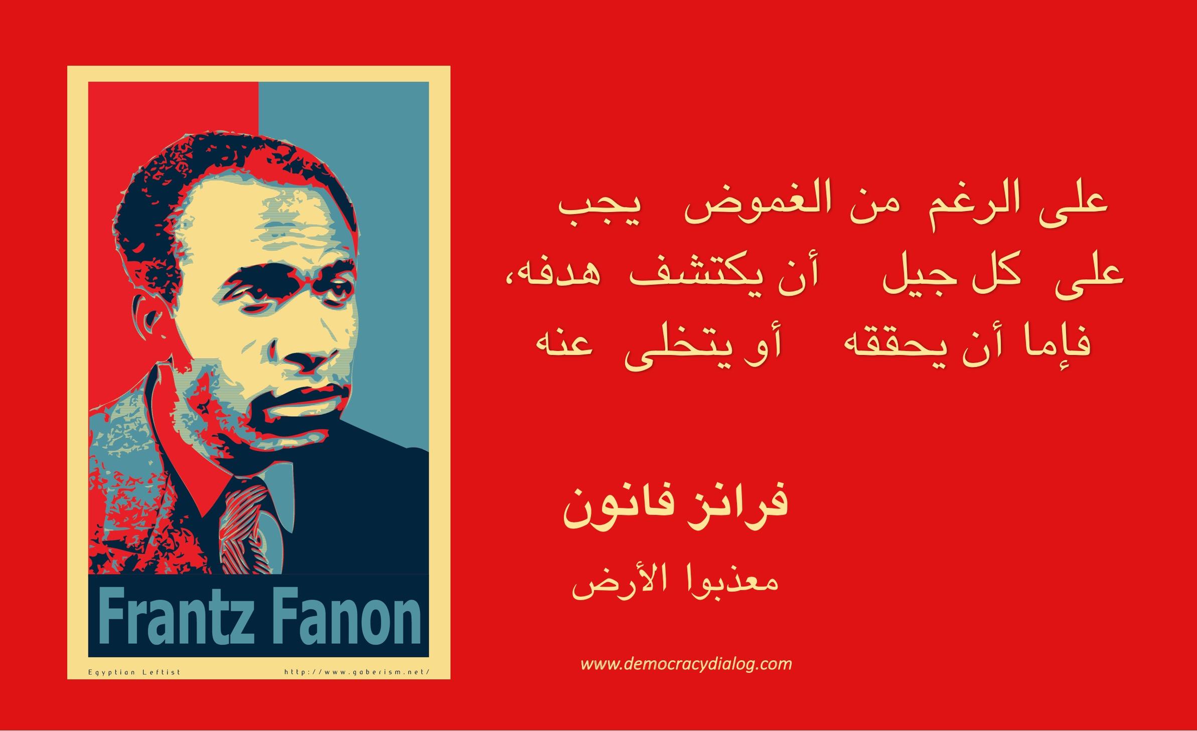 فرانز فانون