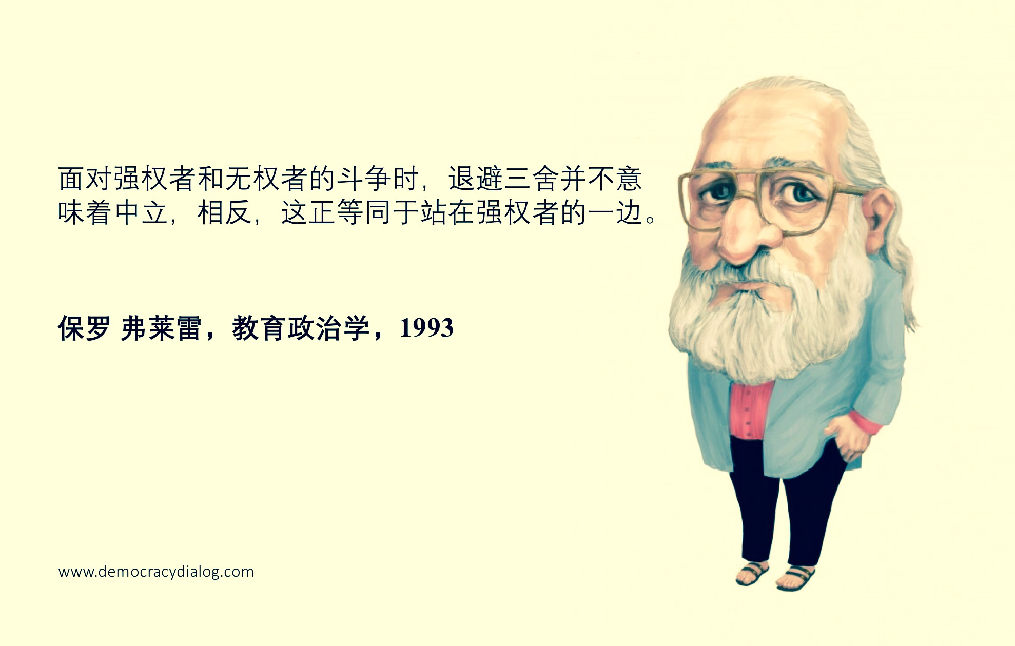 Freire-Education-Chinese