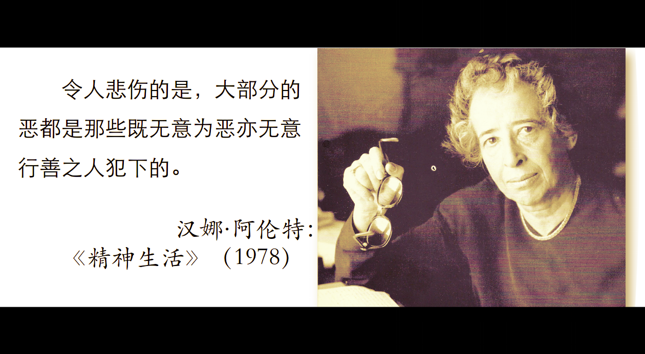 Arendt-Chinese