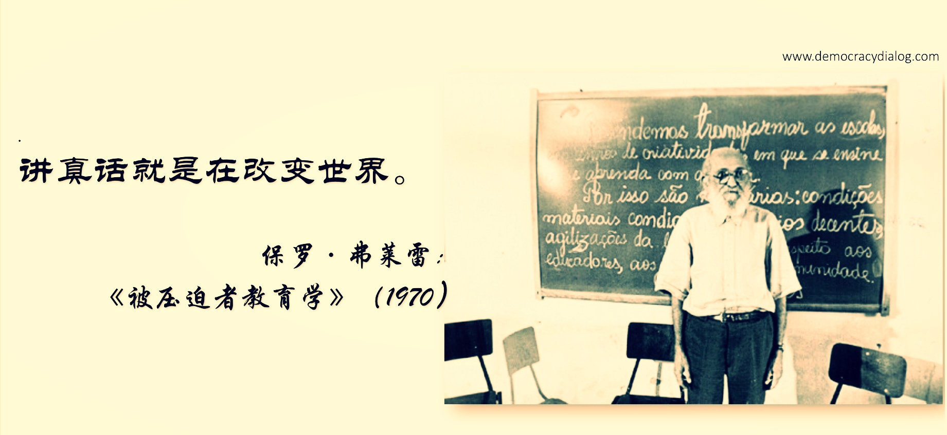 Freire-Chinese