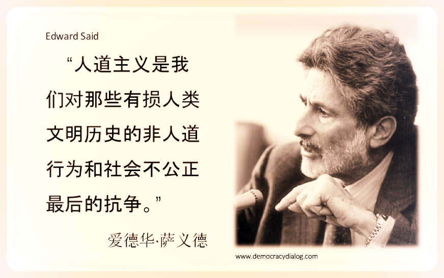 Edward Said-Chinese
