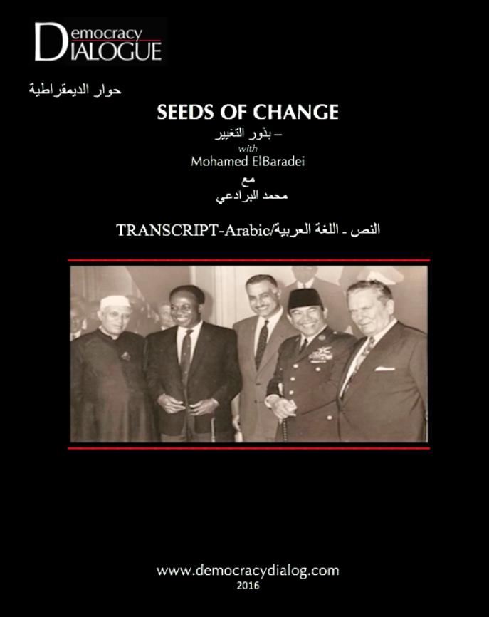 Seeds of Change-Arabic