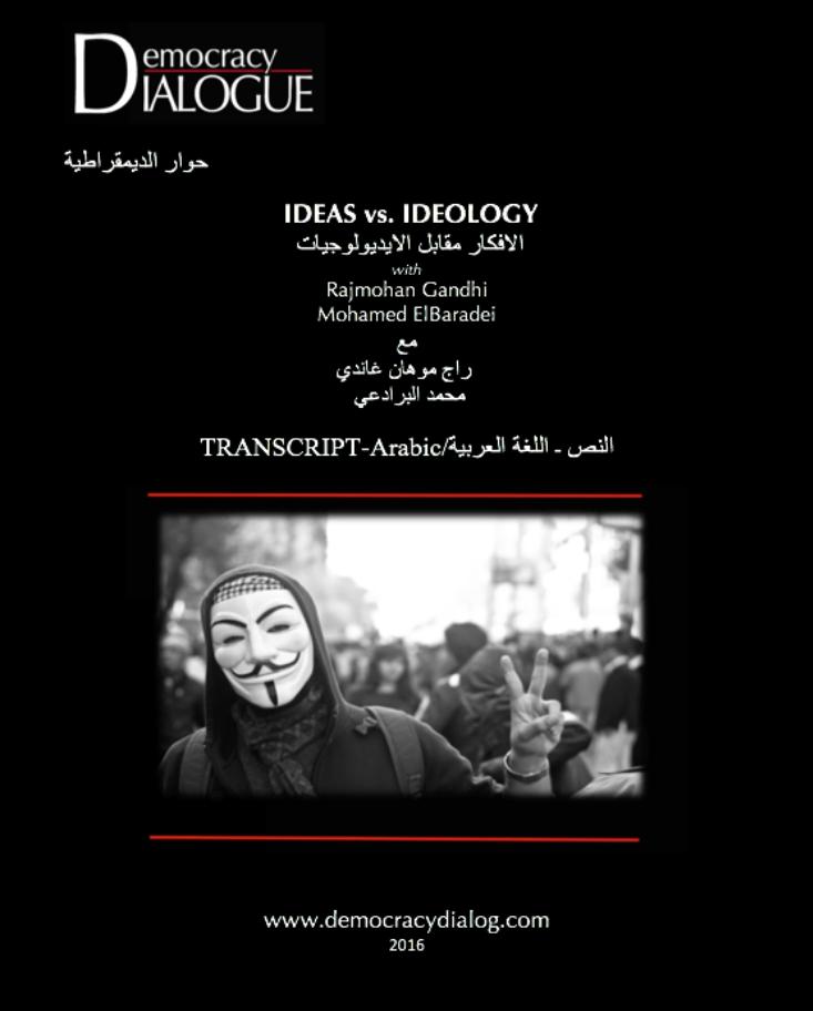 Ideas-Arabic