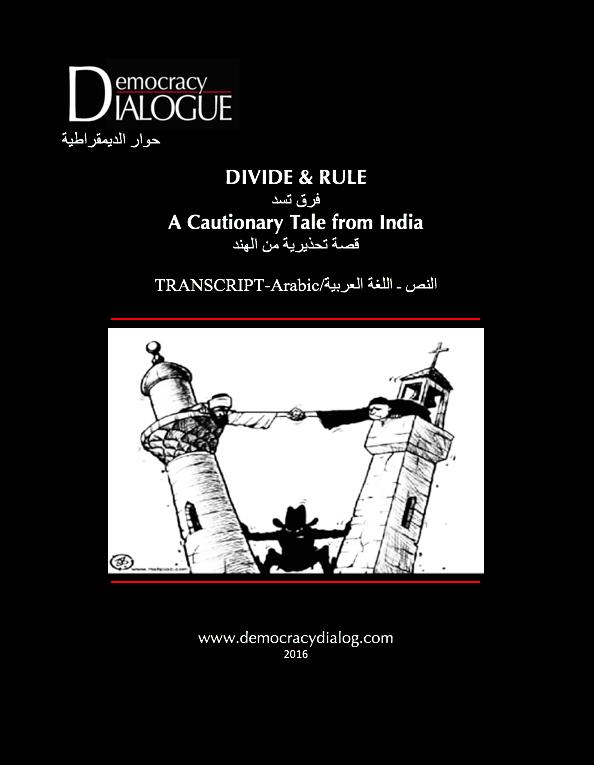 Divide & Rule-Arabic
