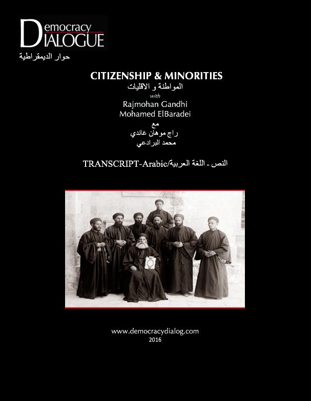 المواطنين والأقليات