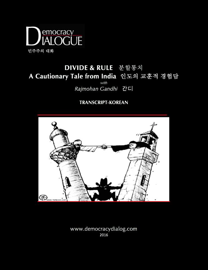 Divide-Korean