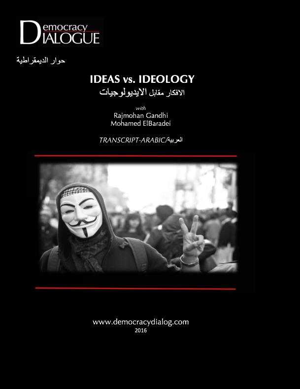 Ideas-ElBaradei-Gandhi-ARABIC.png
