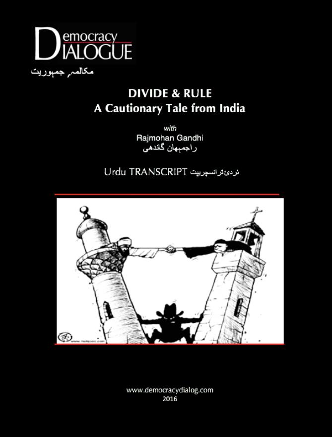 Divide-Urdu-Gandhi.png
