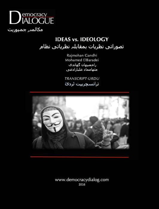 Ideas-ElBaradei-Gandhi-Urdu.png
