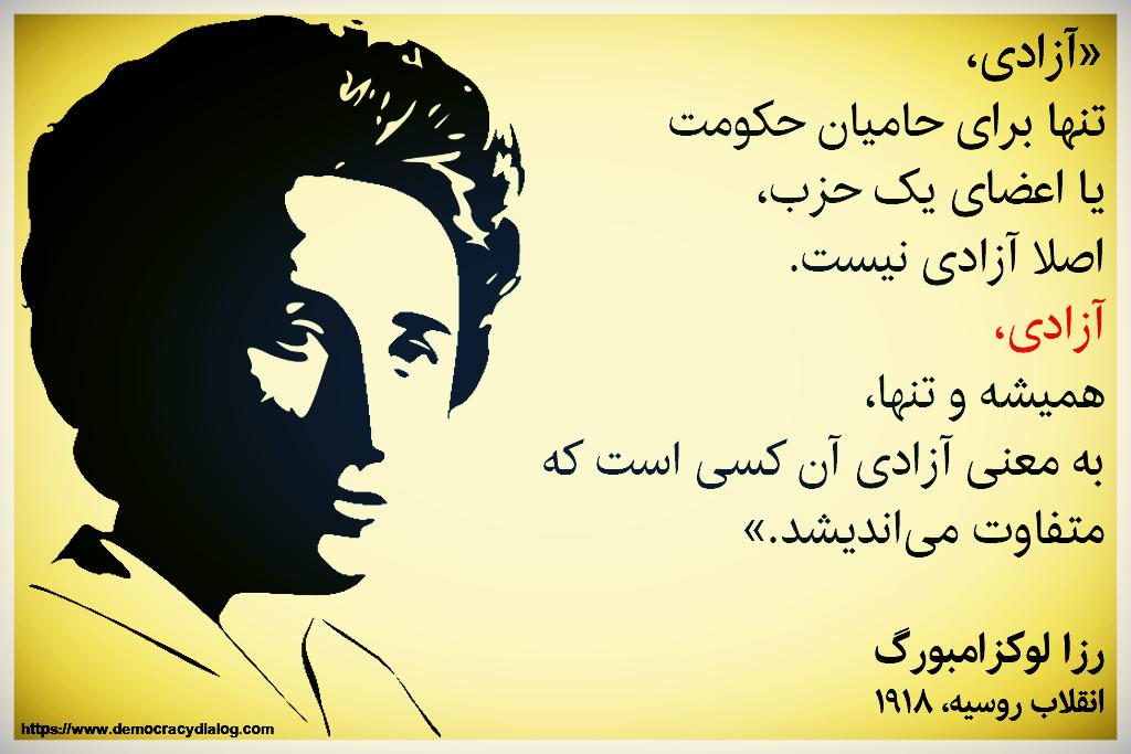 Rosa Luxemburg-Persian