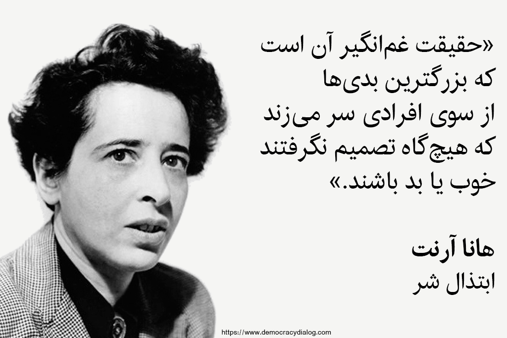 Hannah Arendt-Persian