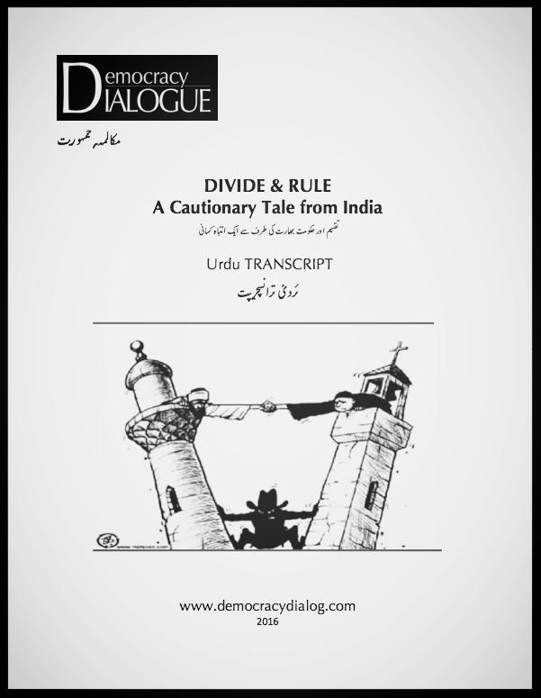 Divide-Urdu