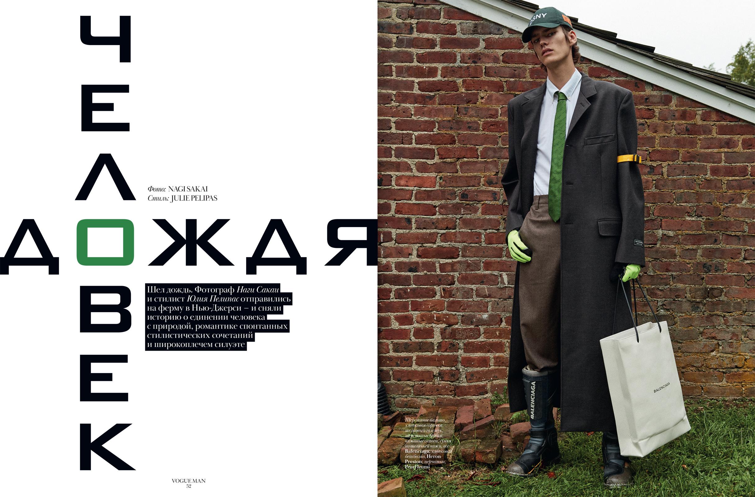 Vogue Man-EliasdePOOT-1.jpg