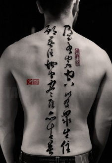 Classic-Two-Line-Full-Back-Chinese-Calligraphy-Tattoo-Art-And-Application-By-Joey-Pang-Tattoo-Temple-Hong-Kong-226x329.png