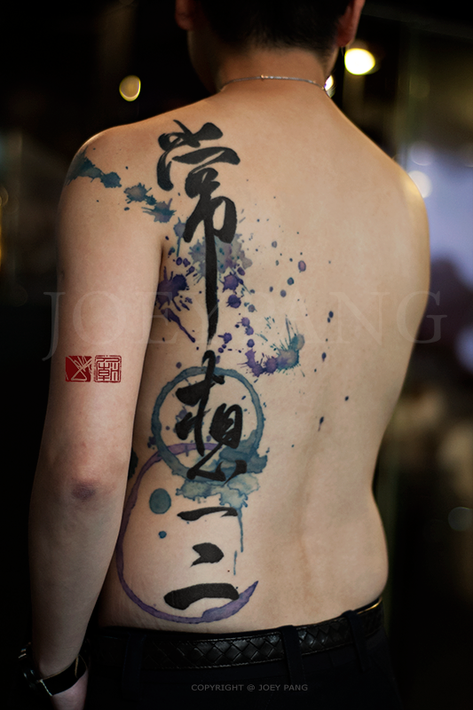 Remaining-Mindful-Abstract-Chinese-Calligraphy-Joey-Pang-Tattoo-Temple-Hong-Kong-2016_jpcom.png
