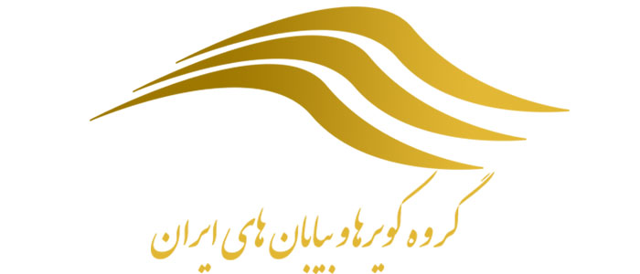 www.irandeserts.com  The most complete website about Iran's wild life, nature and culture in Persian language.