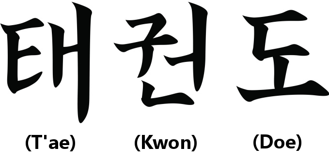 tkd calligraphy.png