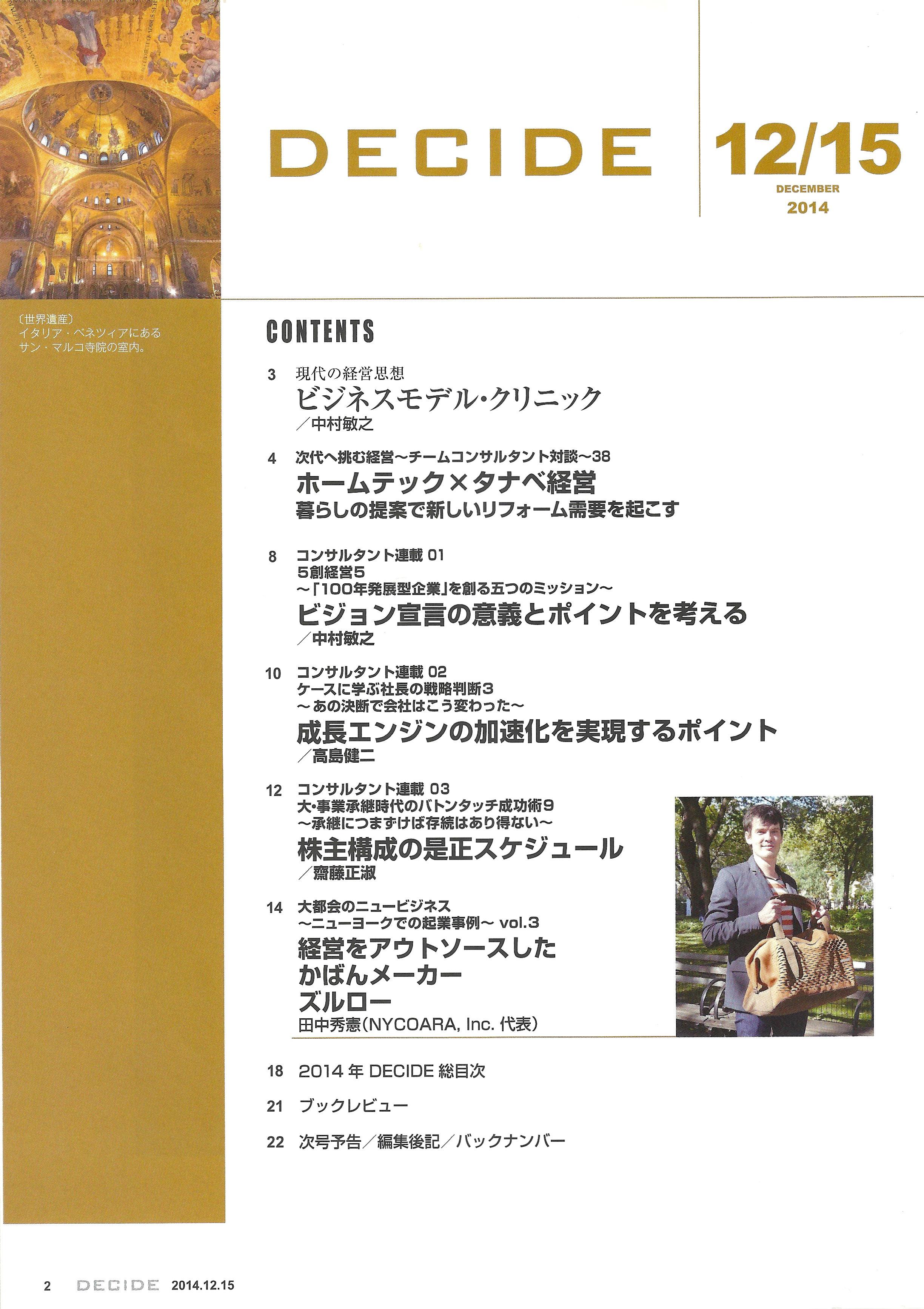 Decide Magazine Index 2015.jpg