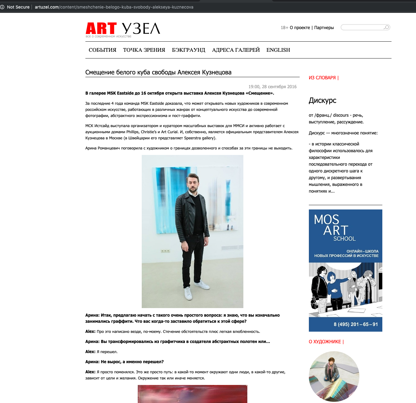 Kuznetsov-Art-Uzel