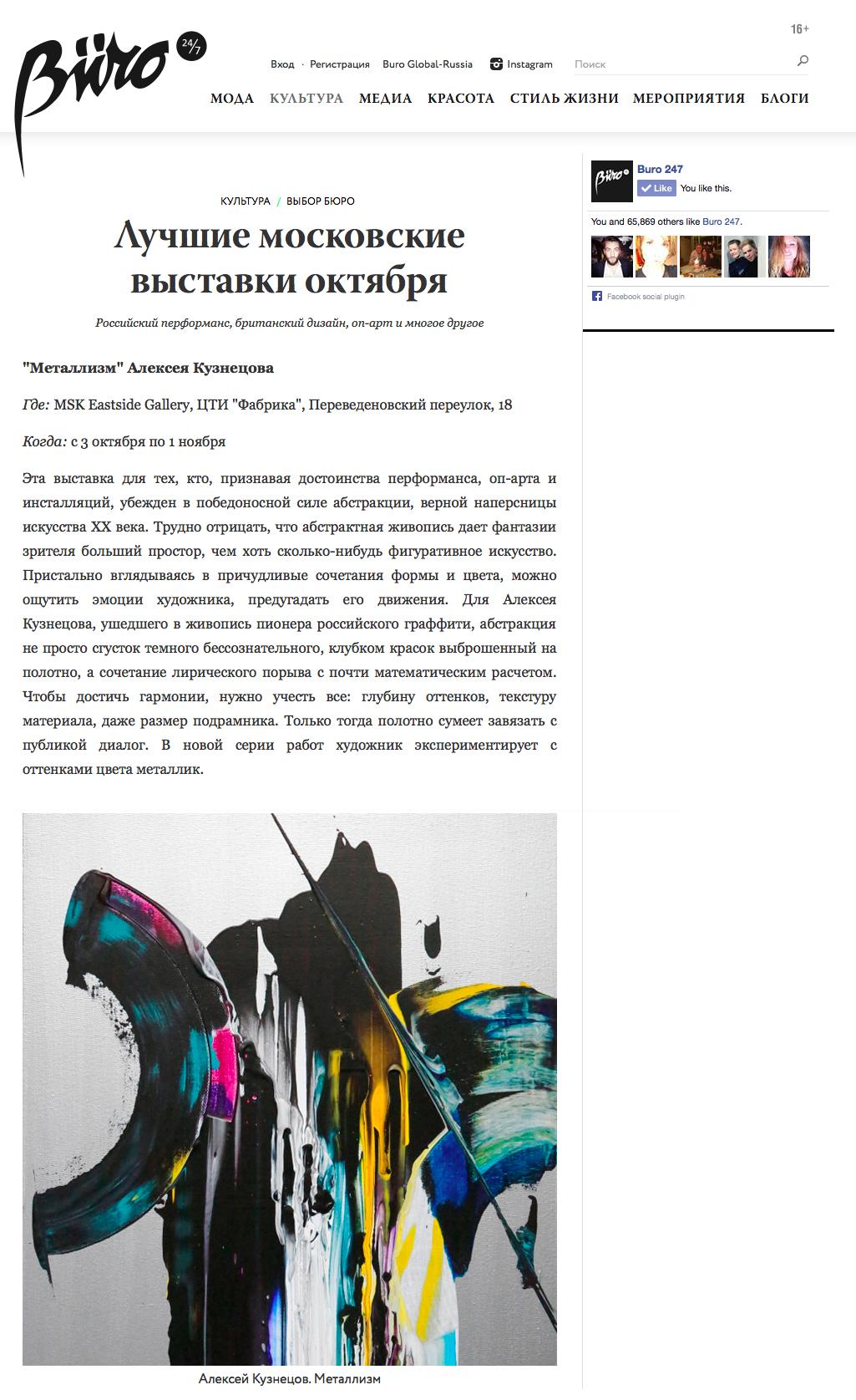 Buro247-Kuznetsov-Alex