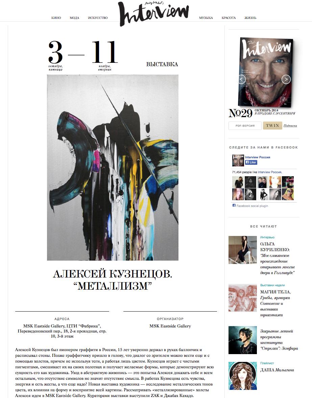 Interview-magazine-Kuznetsov
