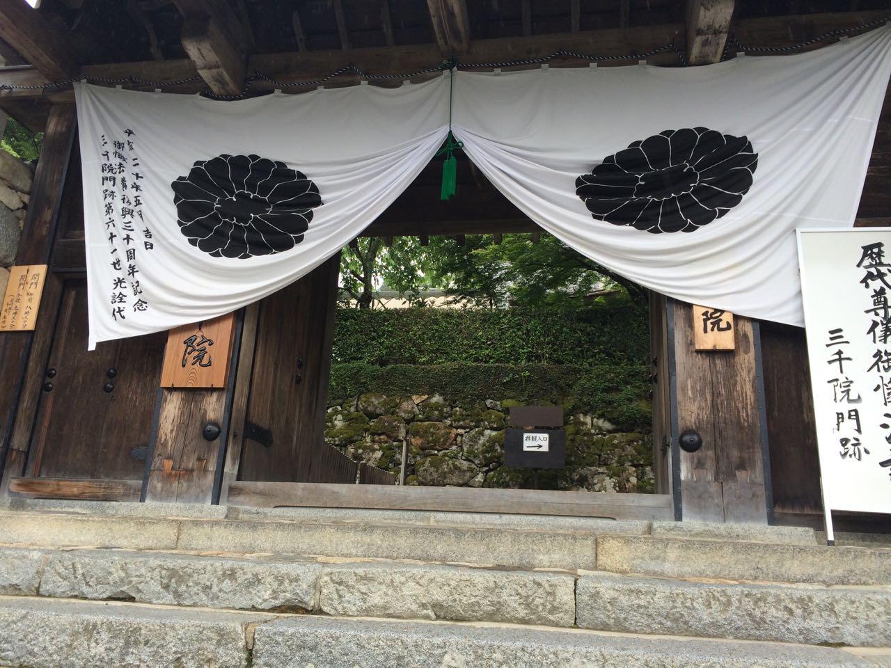 Entrance to Sanzen-in in Ohara
