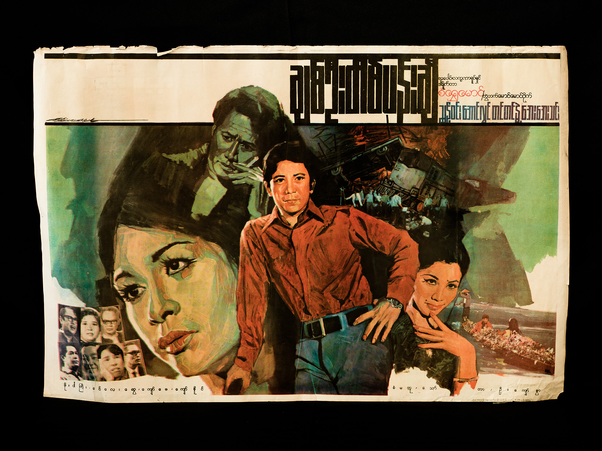 A poster for the 1973 film  Chit Oo Tain Pagyi  (The First Love Is Like A Cloud). Set in Yangon and Taungoo, the film is a tragic drama about love and loss.