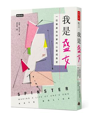 TAIWAN-SPINSTER-COVER.png