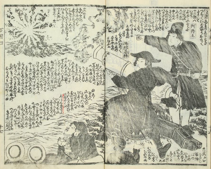 I feel the need for a little lightness. So here's an amazing image from a Japanese history of the United States for children from 1861. That's John Adams directing the fusillade of the incredibly strong Ben Franklin, who apparently can aim better when he can hold the cannon himself. The other images of the book are equally amazing, so  check them out . Via  Nick Kapur .