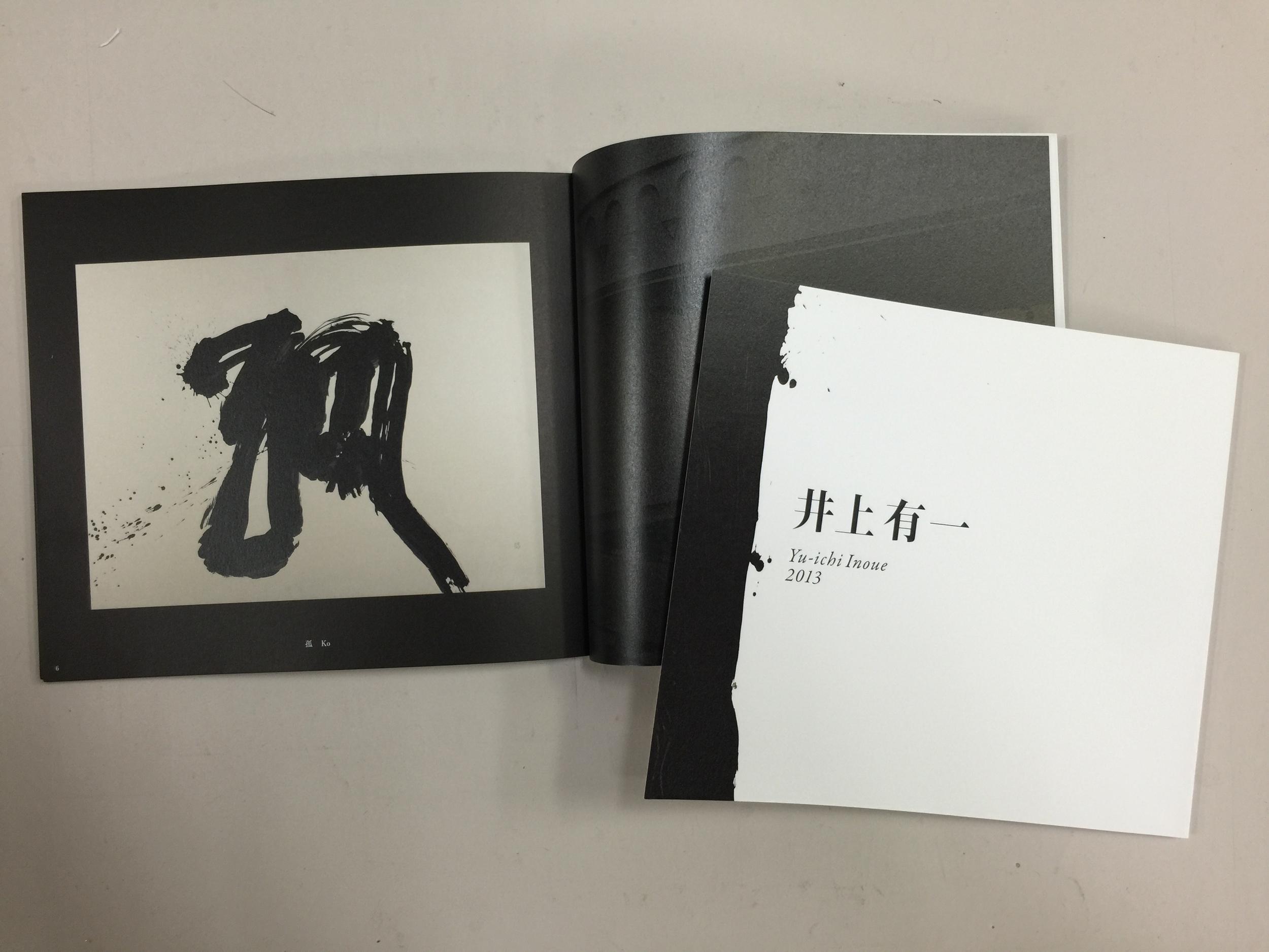 Yuichi_Sharjah-bienniale_Koyama_book