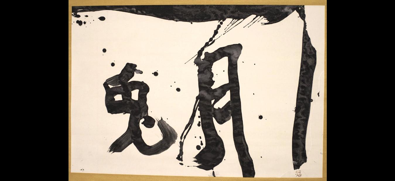 Seattle_Art_Museum_Yuichi_Inoue_2015