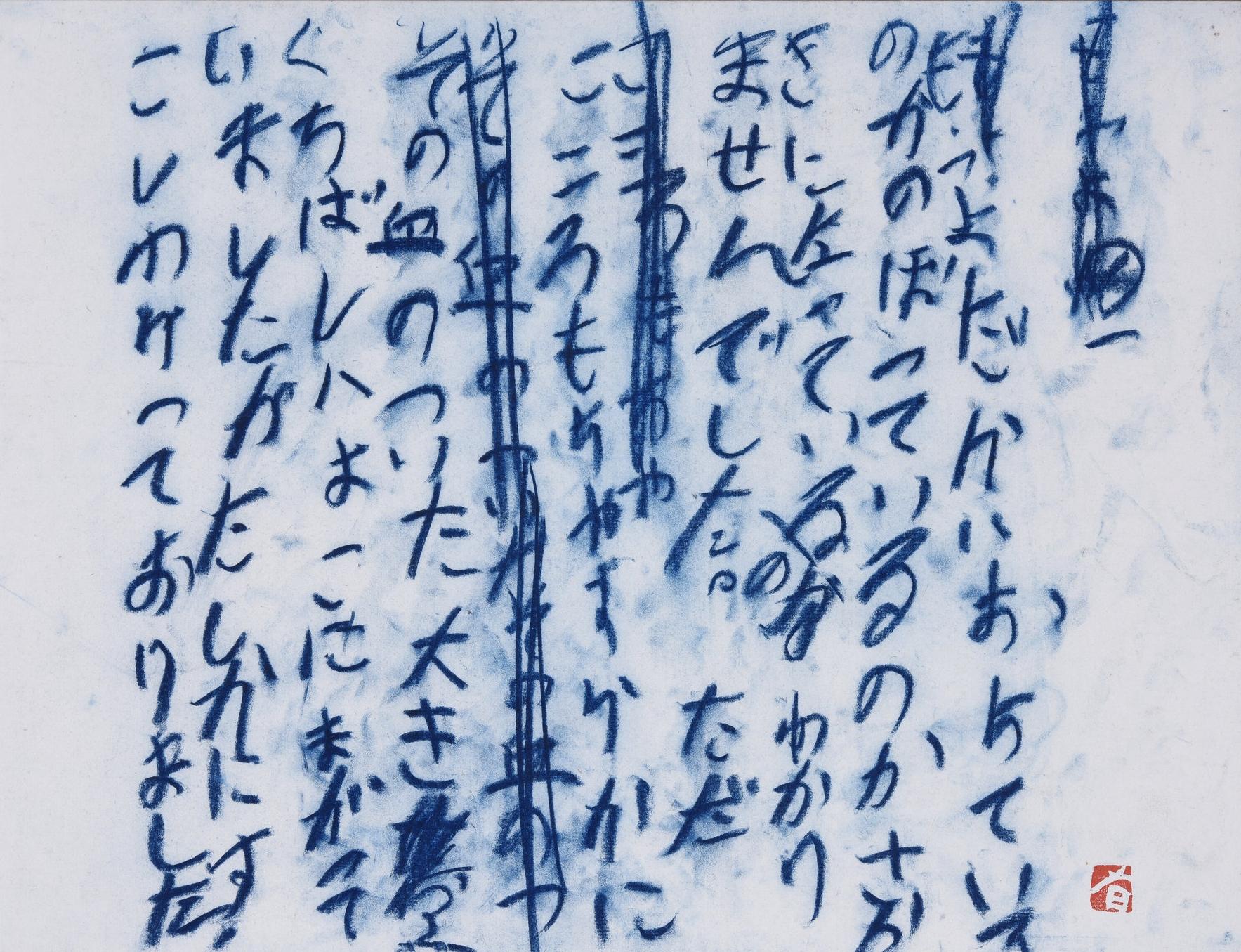 よだかの星 | Yodaka no Hoshi