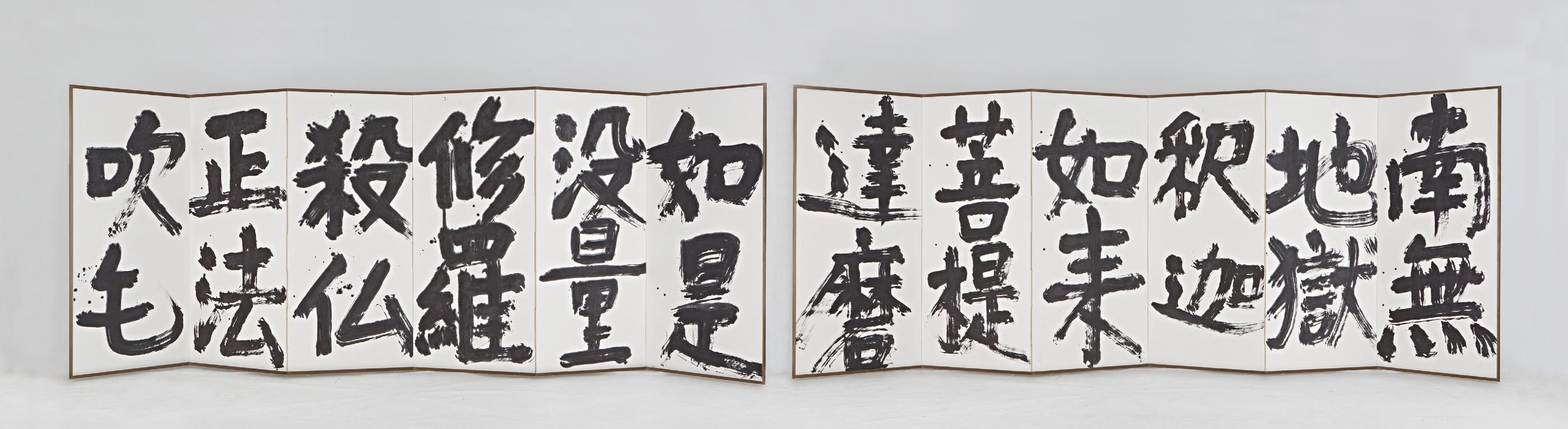 Morihiro_Hosokawa (2).png