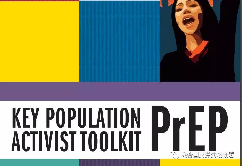"""国际治疗准备联盟(ITPC)启动了""""关键人群活动家的PrEP工具包"""""""