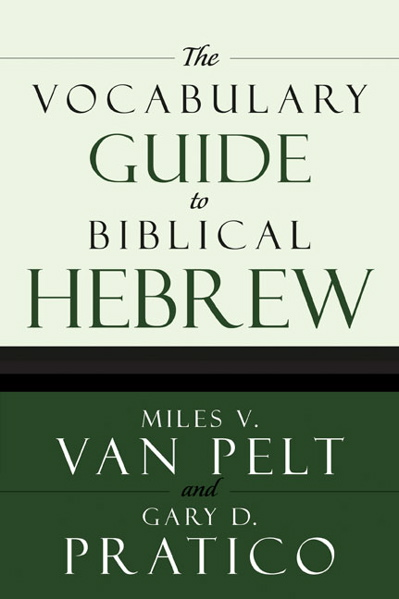 Hebrew - Vocabulary Guide.jpg