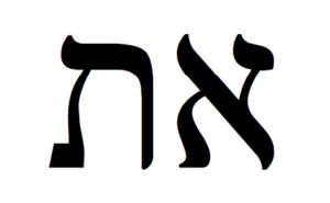 Hebrew - Alef - Tav.png