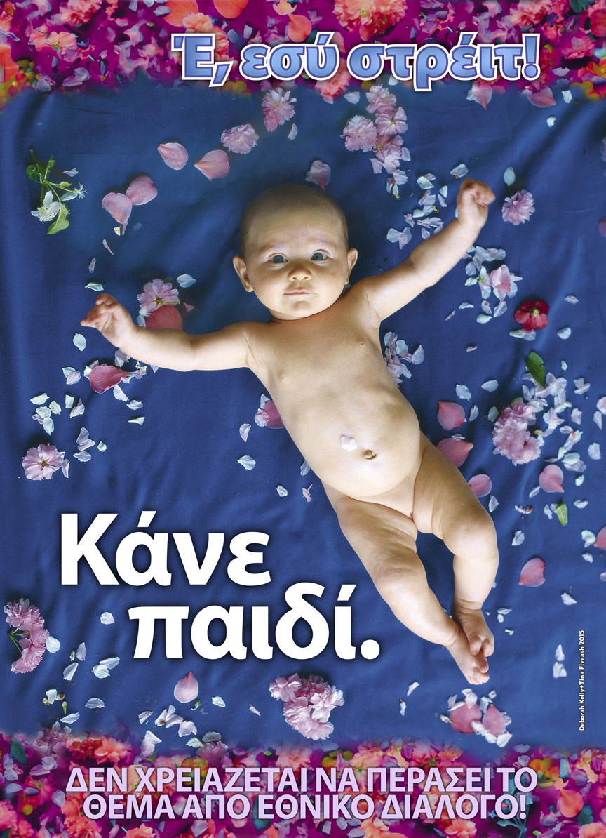 HEY-HETERO-HAVE-A-BABY-GREEK.jpg